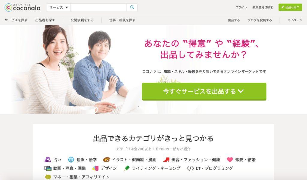 ココナラ(出品会員登録画面)
