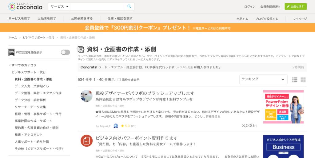 ココナラ(高品質の営業資料作成発注)「