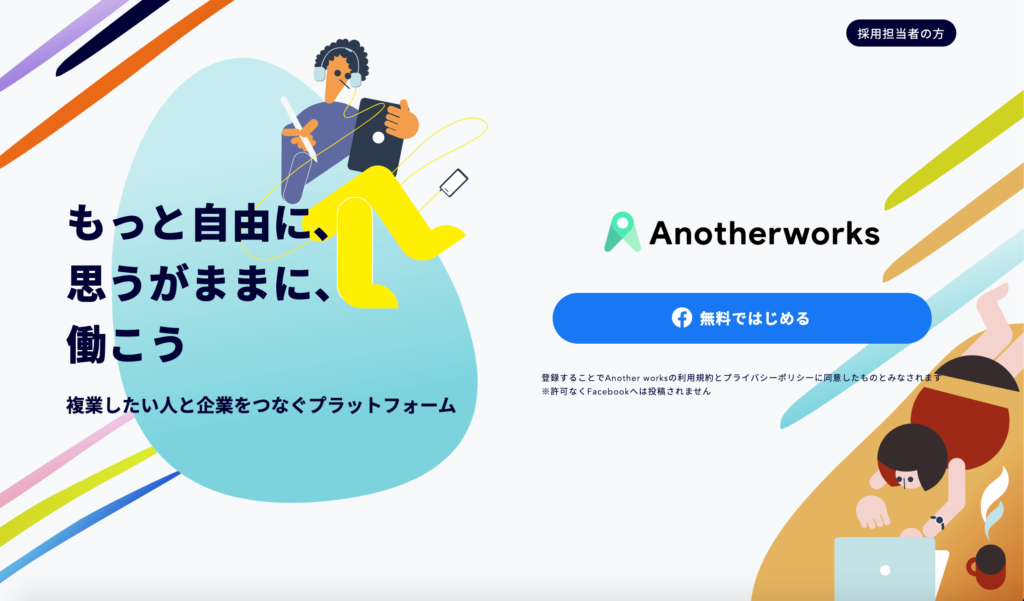 Another works (アナザーワークス)