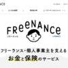 FREENANCE(フリーナンス)