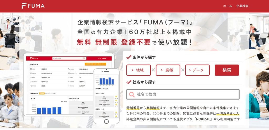 FUMA(フーマ)