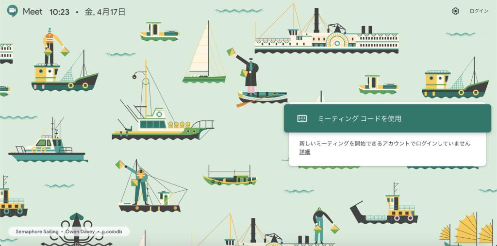 GoogleMeet(グーグルミート)