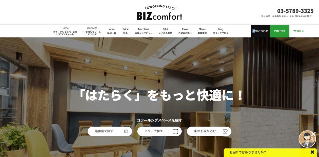 BIZcomfort(ビズコンフォート)