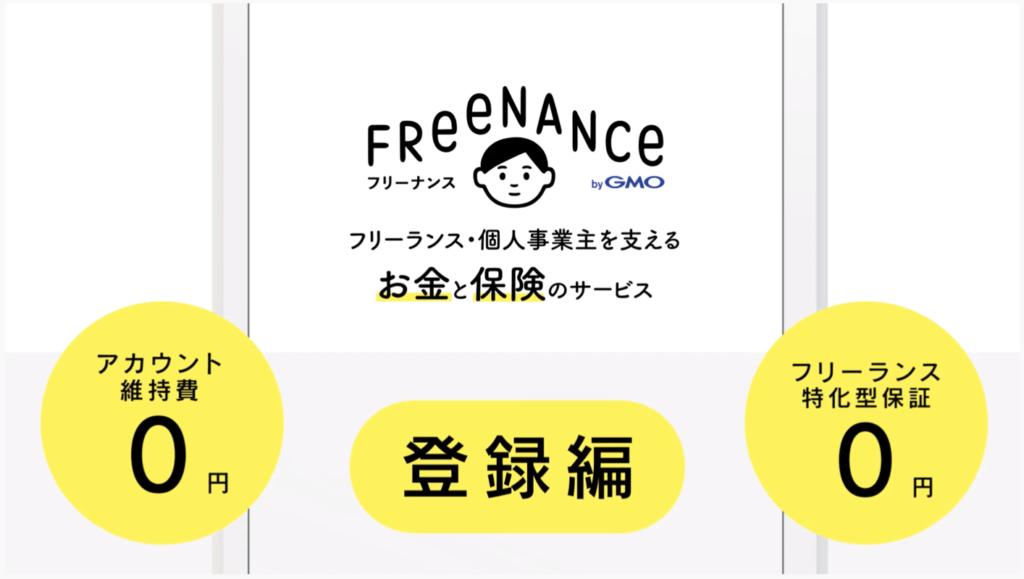 フリーナンスは登録¥0、保証も¥0!