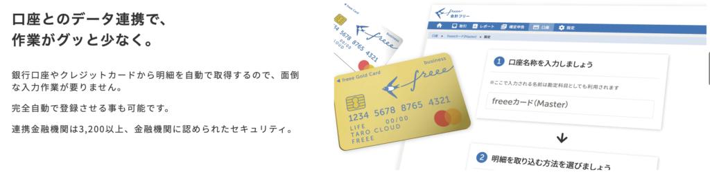 feeeなら、銀行口座・クレジットカードのデータを自動取込