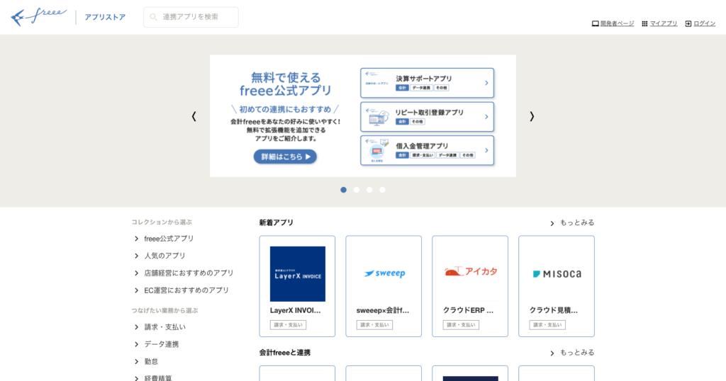 freee公式アプリストア