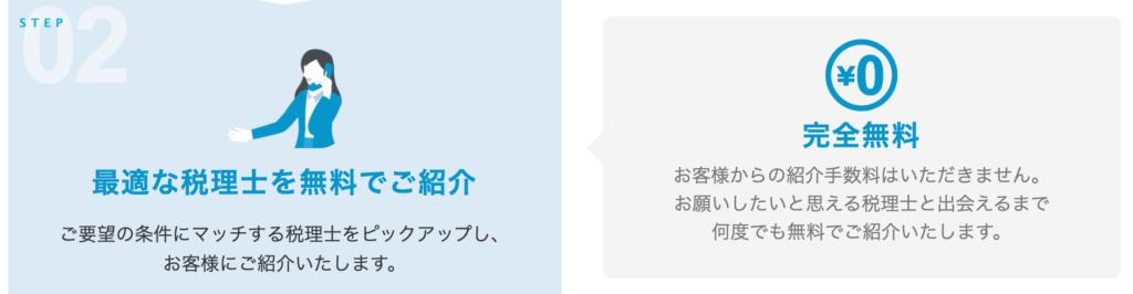 税理士ドットコムの利用者は無料!(¥0)