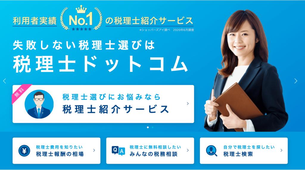 税理士ドットコム - 日本最大級の税理士紹介・会計事務所検索サイト